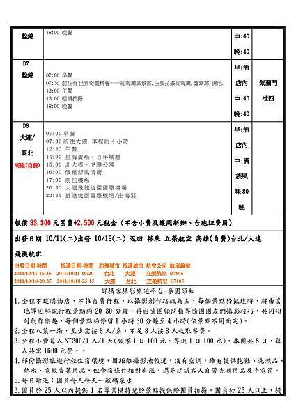 十月東北攝影團行程詳細板-駱志青顧問0824_頁面_02.jpg