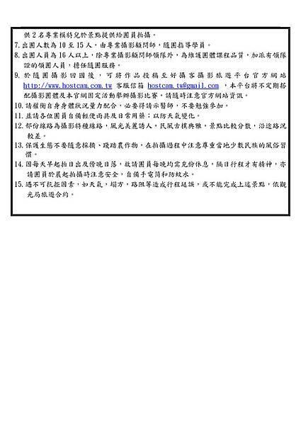 十月東北攝影團行程詳細板-駱志青顧問0824_頁面_03.jpg