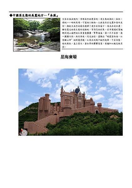 十月東北攝影團行程詳細板-駱志青顧問0824_頁面_06.jpg