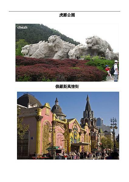 十月東北攝影團行程詳細板-駱志青顧問0824_頁面_08.jpg