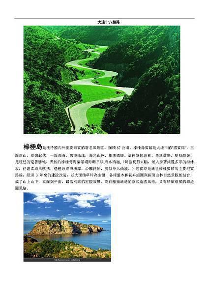 十月東北攝影團行程詳細板-駱志青顧問0824_頁面_09.jpg