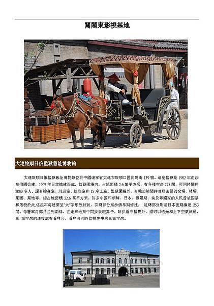 十月東北攝影團行程詳細板-駱志青顧問0824_頁面_10.jpg