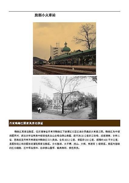 十月東北攝影團行程詳細板-駱志青顧問0824_頁面_11.jpg