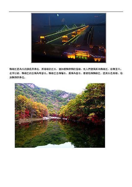 十月東北攝影團行程詳細板-駱志青顧問0824_頁面_12.jpg