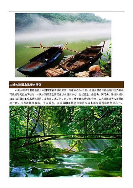 十月東北攝影團行程詳細板-駱志青顧問0824_頁面_13.jpg