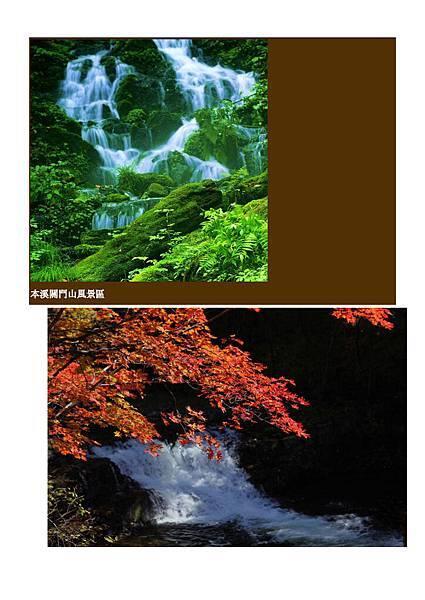 十月東北攝影團行程詳細板-駱志青顧問0824_頁面_14.jpg