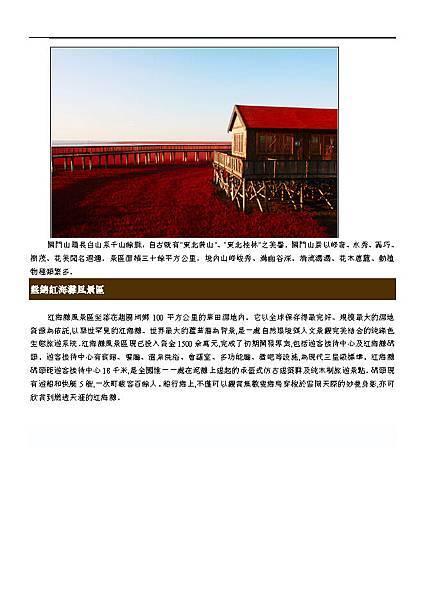 十月東北攝影團行程詳細板-駱志青顧問0824_頁面_15.jpg