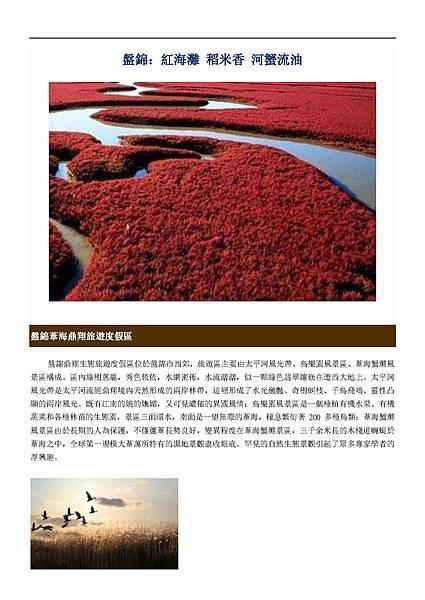 十月東北攝影團行程詳細板-駱志青顧問0824_頁面_16.jpg