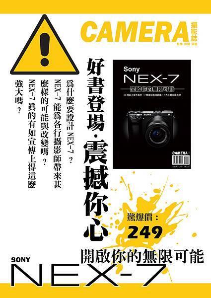 nex-7廣告3