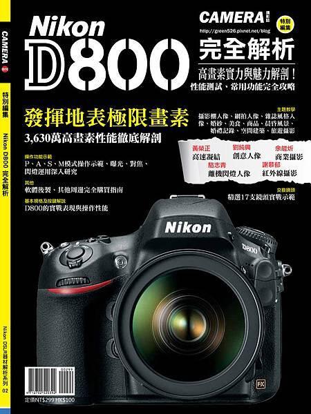 Nikon_1D80.