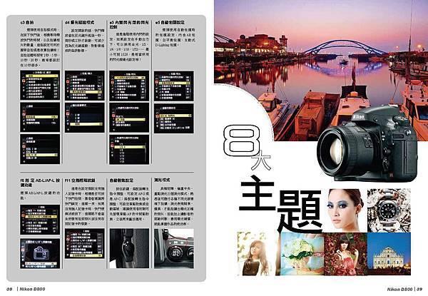 Nikon D800-跨頁_Page_20