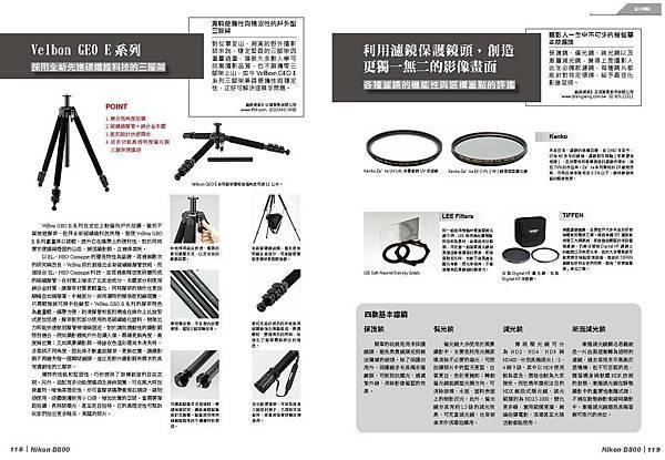 Nikon D800-跨頁_Page_60