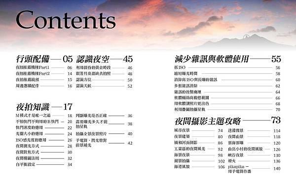 Sony夜景書-內文-跨-低檔_頁面_02