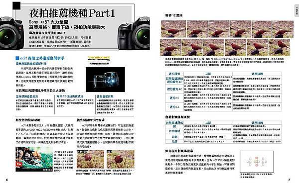 Sony夜景書-內文-跨-低檔_頁面_04