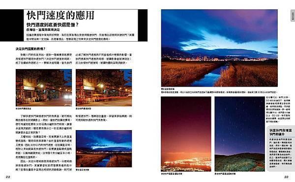 Sony夜景書-內文-跨-低檔_頁面_12