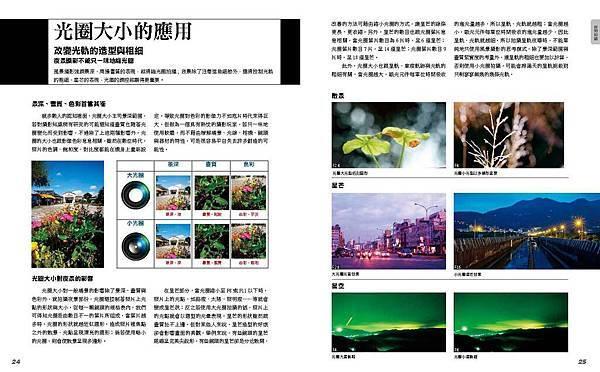 Sony夜景書-內文-跨-低檔_頁面_13