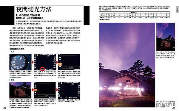 Sony夜景書-內文-跨-低檔_頁面_15