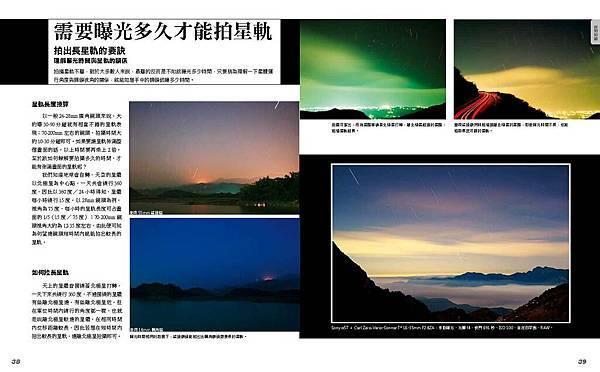Sony夜景書-內文-跨-低檔_頁面_20