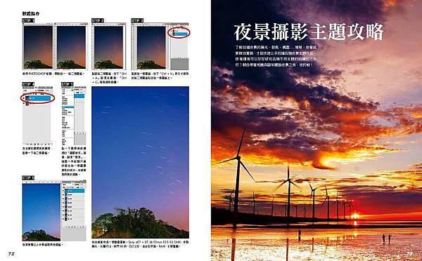 Sony夜景書-內文-跨-低檔_頁面_37
