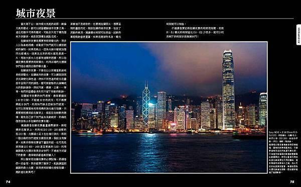 Sony夜景書-內文-跨-低檔_頁面_38
