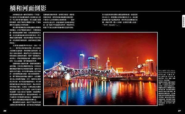 Sony夜景書-內文-跨-低檔_頁面_44