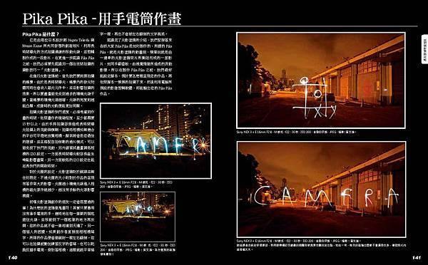 Sony夜景書-內文-跨-低檔_頁面_71