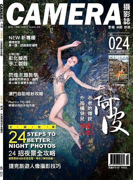 NO.24期-封面-Q1--_頁面_2