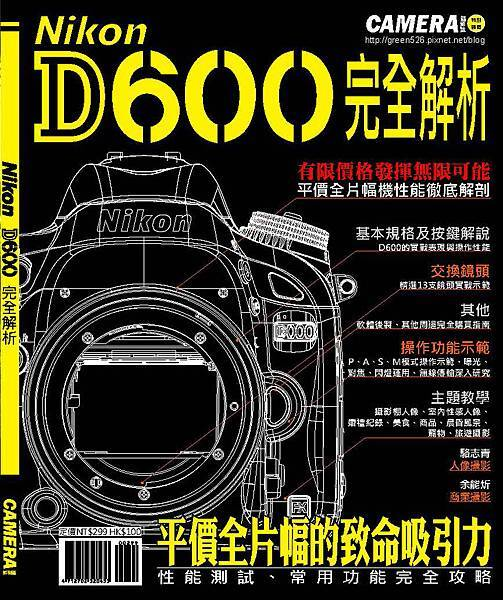 Nikon D600專書-封面