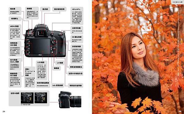 Nikon D600專書-內文-低檔-跨頁_頁面_13