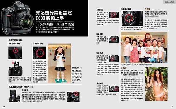 Nikon D600專書-內文-低檔-跨頁_頁面_15