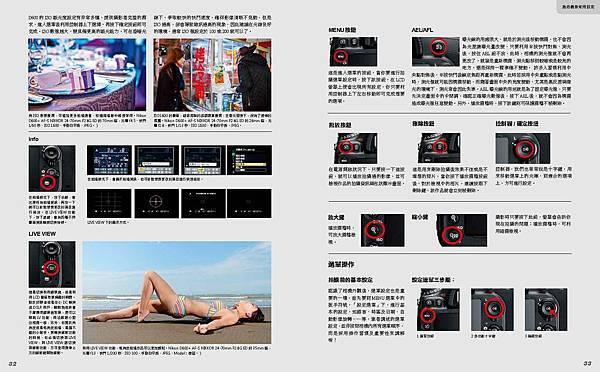 Nikon D600專書-內文-低檔-跨頁_頁面_17