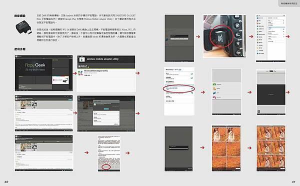 Nikon D600專書-內文-低檔-跨頁_頁面_21