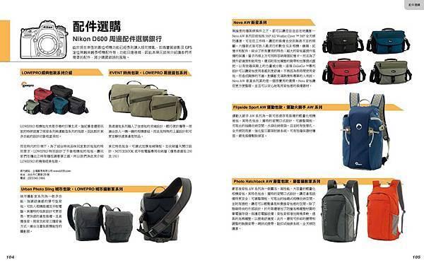 Nikon D600專書-內文-低檔-跨頁_頁面_53