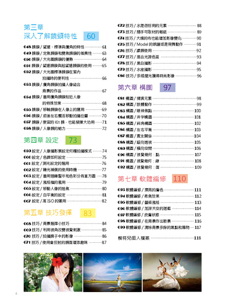 單頁P01-60_頁面_04.jpg