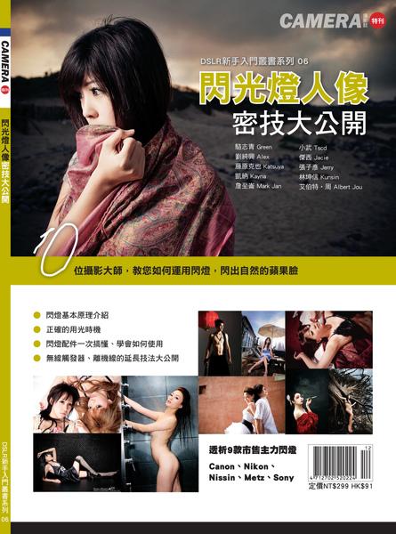 NO6-閃光燈封面小檔.jpg