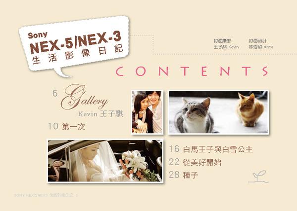 NEX5II_頁面_02.jpg