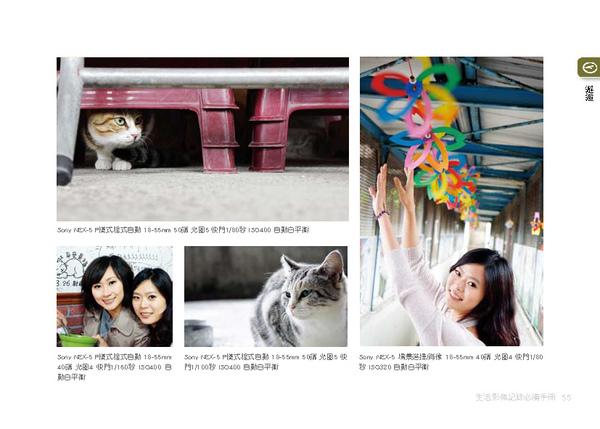 NEX5II_頁面_55.jpg