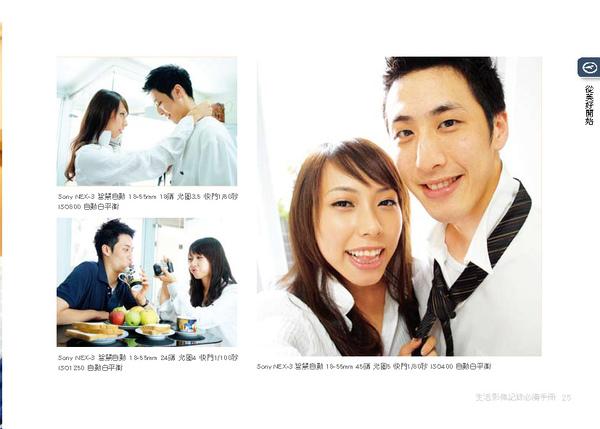 NEX5II_頁面_25.jpg