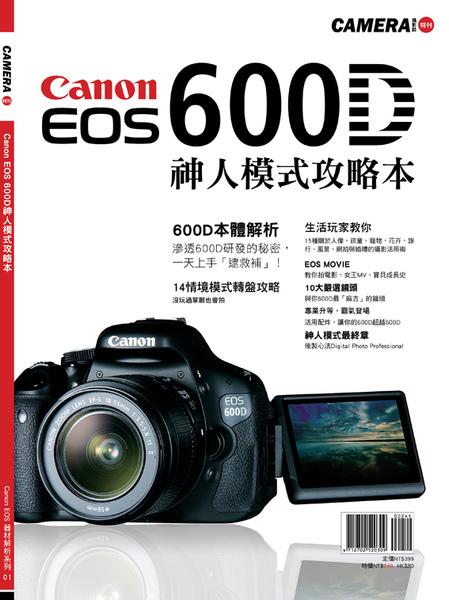 Canon EOS 600D封面.jpg
