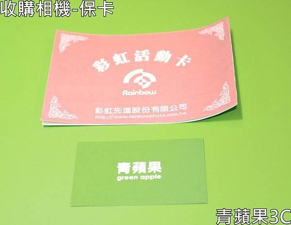 5.青蘋果3C-收購相機-保卡.jpg