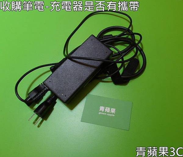 青蘋果3C-收購筆電-充電器.jpg
