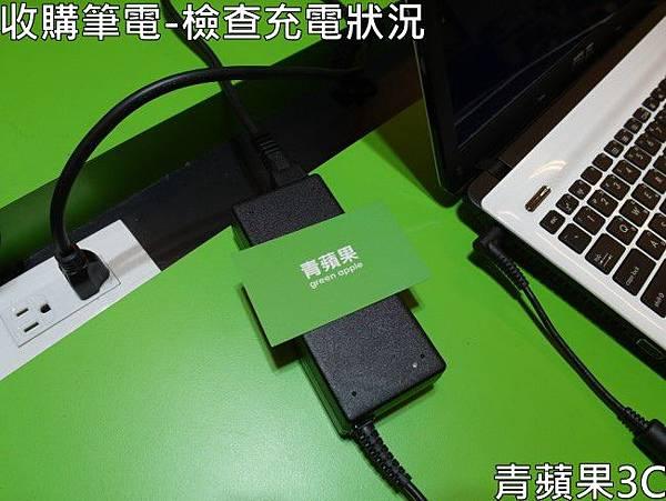 青蘋果3C-收購筆電-檢查充電狀況.jpg