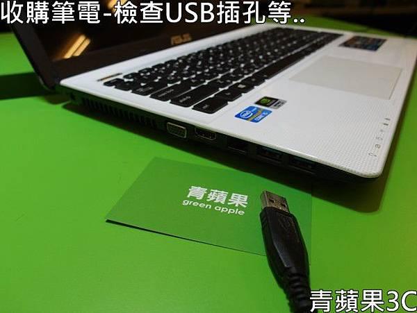 青蘋果3C-收購筆電-檢查USB等插孔.jpg