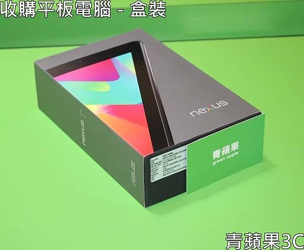 青蘋果3C - 收購平板 - 盒裝.jpg