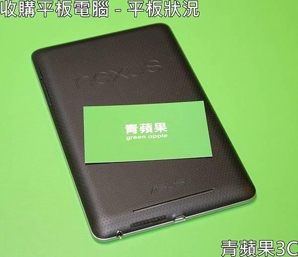 青蘋果3C - 收購平板.jpg