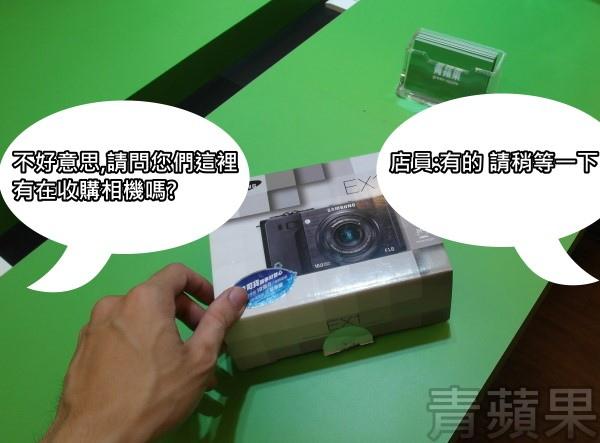 青蘋果3c-收購相機體驗3.jpg