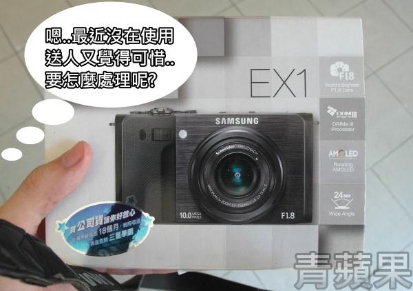 青蘋果3c-收購相機體驗1.jpg