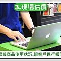 青蘋果-買賣流程圖-商品-3.現場估價.jpg