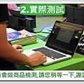 青蘋果-買賣流程圖-商品-2.實際測試.jpg