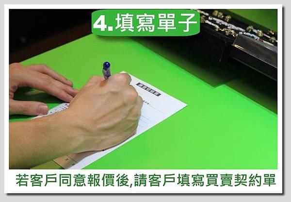 青蘋果-買賣流程圖-商品-4.填寫單子.jpg